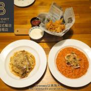 [食記][高雄市] 貝佛街義式餐坊 Belfort Trattoria 悅誠廣場店 -- 寬敞舒適的義式餐酒館,美味質感棒的義大利麵、燉飯、義式小菜。
