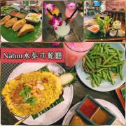 【大安|Nahm水泰式餐廳】東區泰式料理推薦,吸睛到不行的鳳梨炒飯,好評月亮蝦餅,菜色必點大公開