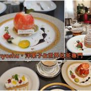 【台南東區】『Manyoshu。洋菓子&世界紅茶專門』一週只開一天的甜點店,歐洲貴族般高雅的用餐空間,精美細膩又好吃的甜點午茶。