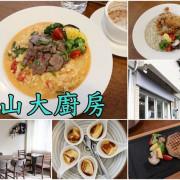 【台南東區】『山大廚房』~孤獨的美食家,巷弄裡低調的創意料理,大滿足的美食邂逅。