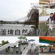 【台南官田區】『葫蘆埤自然公園』~自然舒服的景觀,有超長的滑梯、直排輪場,散步、運動、溜小孩的好去處。