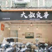 大叔食事 圓山站超好吃唐揚雞咖哩飯