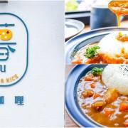 桃園美食-MU Curry.暮-平價超值濃郁醇厚的美味咖哩/藝文特區美食