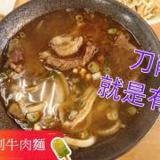 [台北文山] 德記刀削牛肉麵
