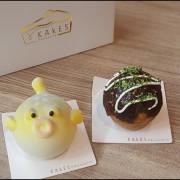 【西區】KAKES Pâtisserie 想把甜點的魔力分享給大家的香港小夫妻~不輸CJSJ的法式甜點~ 至5/12止開幕優惠購買2個95折、3個9折