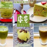 [食記][高雄市] 安庵抹茶カフェ -- 美麗島站旁抹茶專賣店,嚴選日本京都宇治播磨園有機抹茶製作優質抹茶甜點、冰品、飲品。