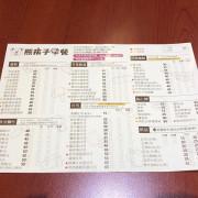 台北信義 吳興街/松仁路公車站 熊孩子早餐 太喜歡煎到酥脆的蛋餅、蘿蔔糕和自製辣椒(附菜單)