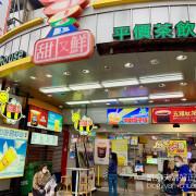 【台南風潮手搖店】甜又鮮|台南潮茶飲,店面裝潢與飲品創意都讓人驚呆了