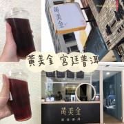 【高雄苓雅】黃美金宮廷普洱 (文化忠店) | 來這裡喝上一杯純粹好喝茶,茶味溫潤不澀口~