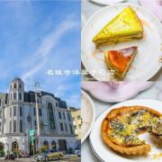 台南甜點|一秒到歐洲圓公主夢不再是夢想「名坂奇洋菓子」來去城堡裡當公主享受奢華的下午茶甜點吧! - 台南好Food遊