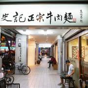 【台菜】台北中山 史記正宗牛肉麵 獨家清燉牛骨湯 入口即化花花肉