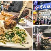 [桃園市] 現烤雞腿燒肉飯,foodpanda人氣名店!上野烤肉飯-南平店 - 大手牽小手。玩樂趣