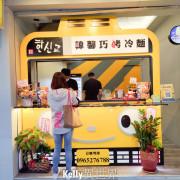 |台中逢甲排隊美食 韓馨巧烤冷麵 真材實料手工製作 台中熱門IG打卡 韓式潮流必吃美食 |