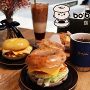【松菸早午餐/市政府】『飽貝 bobagel - 貝果Cafe』近市政府站/源自紐約,在韓國必吃貝果店取經/冷熱貝果三明治/奶油乳酪/抹醬貝果