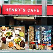 《圓山餐廳推薦》圓山健康藜麥料理咖啡廳/鄉村風味Prime板腱牛排/義式酒醋黑胡椒奶油猴頭菇/質感健康餐飲/圓山餐盒外送外帶-『Henrys cafe』