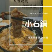 【平價小火鍋】小石鍋。肉食主義的天堂 大口吃肉配火鍋太幸福了