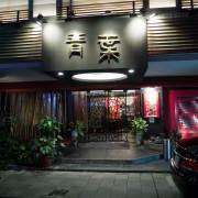 50年經典台菜餐廳,青葉