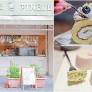 桃園蘆竹美食-PINEDE 彼內朵-來自日本名古屋的人氣法式甜點店/下午茶 蛋糕 甜點/桃園南崁店