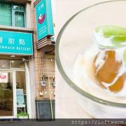 次胃甜點 Second Stomach Dessert 被可愛刺蝟圖案吸引的甜點蛋糕店 近清大(附菜單價目表...