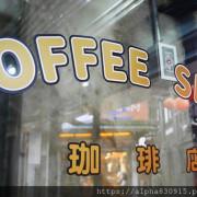 【Tw】Got Flavor Coffee|去九份老街喝咖啡,工業風咖啡廳營造清幽午後時光