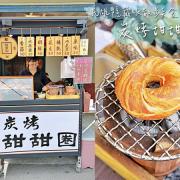 【美食】嘉義民雄「碳烤甜甜圈」小火爐現烤甜甜圈,外酥內軟的好滋味!