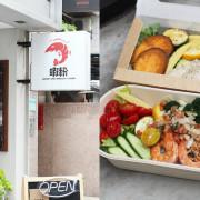 台北美食|東區美食蝦粉Shrimp Rice-主打營養健康餐盒,招牌特色蝦飯不用剝蝦超方便