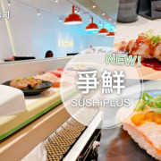 台中南區 || 超可愛新幹線幫你送餐點!爭鮮迴轉壽司全新品牌 SUSHiPLUS 來台中囉!