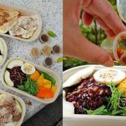 公館健康餐盒推薦 ▶ 楽坡BonBox 台北公館店 ▶ 無油無煙、低溫舒肥、高蛋白、低脂肪、低GI弁當 舒浮便當製造專賣!