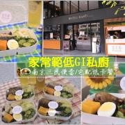 【台北】南京三民便當 / 家常範低GI私廚 / 健康餐盒 / 宅配低卡餐 / 外食族上班族健康新選擇