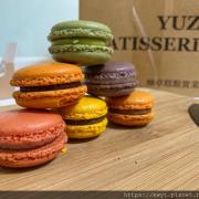 【宅配】YUZU PATISSERIE。YUZU減糖馬卡龍,主打法式手工馬卡龍,無麩質、甜度減糖不膩口,下午茶的小確幸時刻良伴