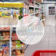 Big King Shopping Center    東南亞超市再一發!台中火車站附近東協廣場,免出國一次逛!