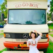 桃園大溪GOGOBOX餐車誌in樂灣基地:老公 我們開個車就來到了美國│IG網美最愛的美式戶外營地【不限時餐廳】【網美景點】