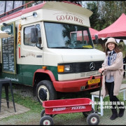 桃園大溪。GoGoBox餐車誌in樂灣基地|美式鄉村風快餐車ig打卡聖地