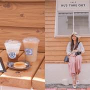 | 台南美食 |一秒到韓國的外帶咖啡吧/路過就來一杯咖啡吧/Hus select