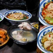 溫暖療癒現煮雞湯、大碗雞腿麵食,高雄平價土雞鍋推薦 玖玖迷你土雞鍋 - 跟著尼力吃喝玩樂&親子生活