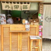 台中 西區 「 粳餅商行 」文青風格的粳餅商行,有別於傳統的麵店的裝潢