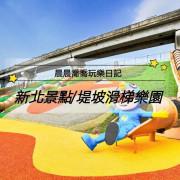 新北景點【堤坡滑梯樂園】5/31搶先開溜!全台最大共融遊戲場!台灣獼猴溜滑梯、雲豹滾輪滑梯、梅花鹿攀爬塊、瓢蟲搖搖盤、台灣黑熊鞦韆!
