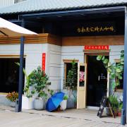 (食-台南中西區) 台南老宅蜂大咖啡 / 復古中見時尚的老宅咖啡館