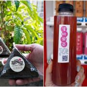 太平素食推薦|草食堂-全台第一素食御飯糰販賣機,泰式韓式古早味通通有|三角飯糰