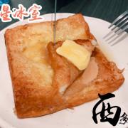 (市政府)香港人開的道地港式餐廳 環境衛生、餐具乾淨、服務態度好!-龍星冰室