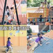 [桃園龍潭]舞動園區,不論艷陽或下雨,都可以帶孩子來放電
