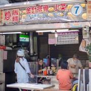 這傳統味道的結仔腸湯真的很少見,而且魯肉飯一碗才20元,難怪在地人狂推要來吃這間|布雷克出走旅行視界