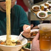 (中山)6月新開幕!樂軒X小日子聯名 超嫩牛肉、清爽柚子、麻辣湯頭-小日子麵屋