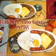 [食記][台北市] 佐藤咖哩 Sato Curry 西門店 -- 濃郁香辣很夠味的正統日式咖哩在西門町也吃得到啦!