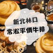 [食] 新北林口/舊街美食介紹,螺旋酥皮玉米濃湯-常淞平價牛排