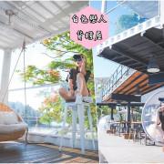 【高雄前金│景點】白色戀人貨櫃屋。愛河旁白色貨櫃新地標,網美IG打卡熱門,球型、長椅鞦韆好好拍