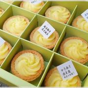 MINI檸檬塔║網路人氣甜點,如花般浪漫,一個月銷售1000盒,想吃…趕快預訂才吃的到啦!
