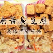 吃。高雄美食|楠梓區。楠梓火車站周遭美食,就在健仁醫院後面巷子,在地人喜歡很平價傳統小吃,份量超多65元炒飯足夠2個大人吃飽,值得樂天小高推薦給您品嚐「老黃臭豆腐」。