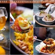 汰汰熱情酒場-巿府店 │信義區夜生活最新據點 結合網美系 ×泰式料理的精釀啤酒居酒屋