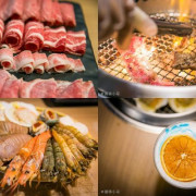 台北美食-燒肉殿板橋旗艦店!499起聚餐小酌好選擇~頂級和牛海鮮燒肉吃到飽!